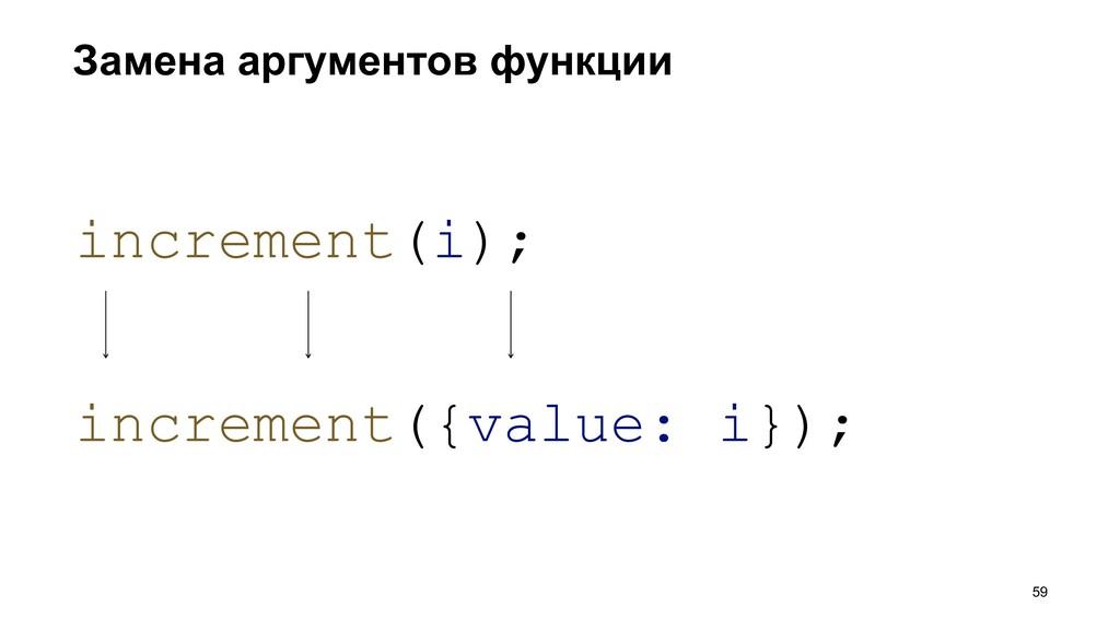 Замена аргументов функции >59 increment(i); inc...