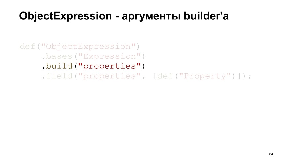 ObjectExpression - аргументы builder'а >64 def(...