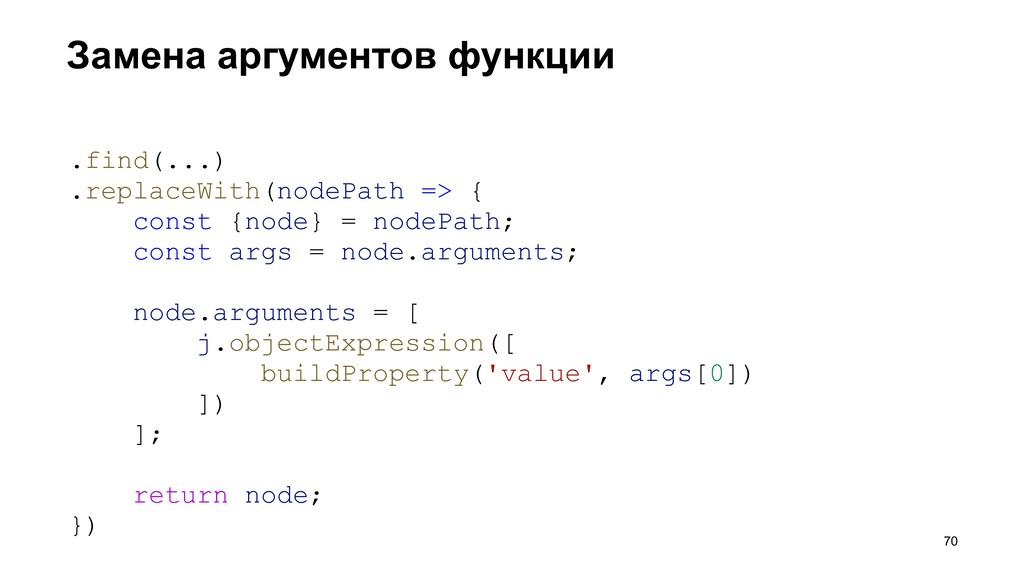 Замена аргументов функции >70 .find(...) .repla...