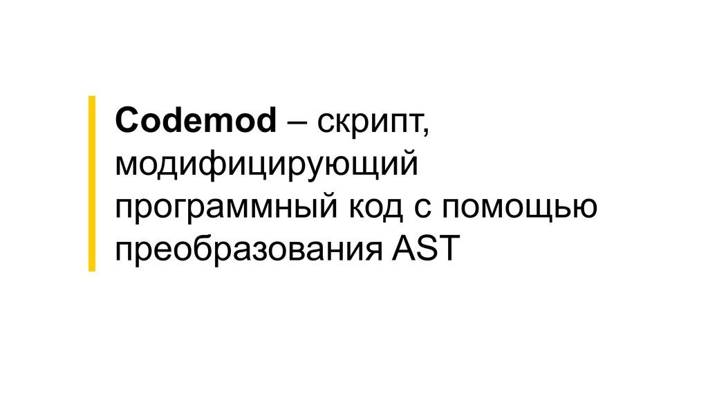 Codemod – скрипт, модифицирующий программный ко...