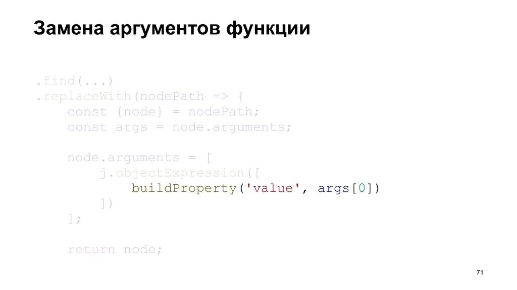 Замена аргументов функции >71 .find(...) .repla...