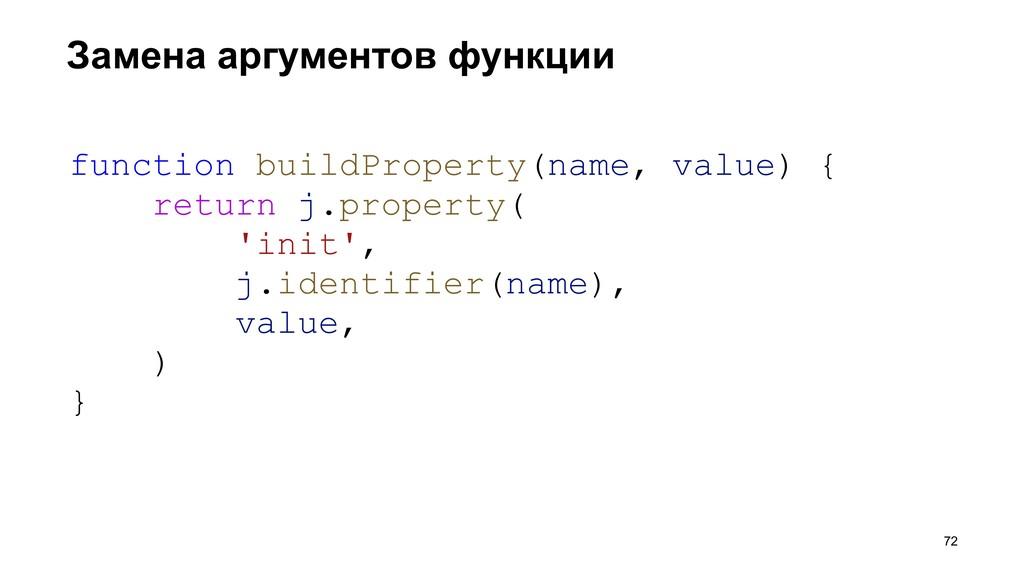 Замена аргументов функции >72 function buildPro...
