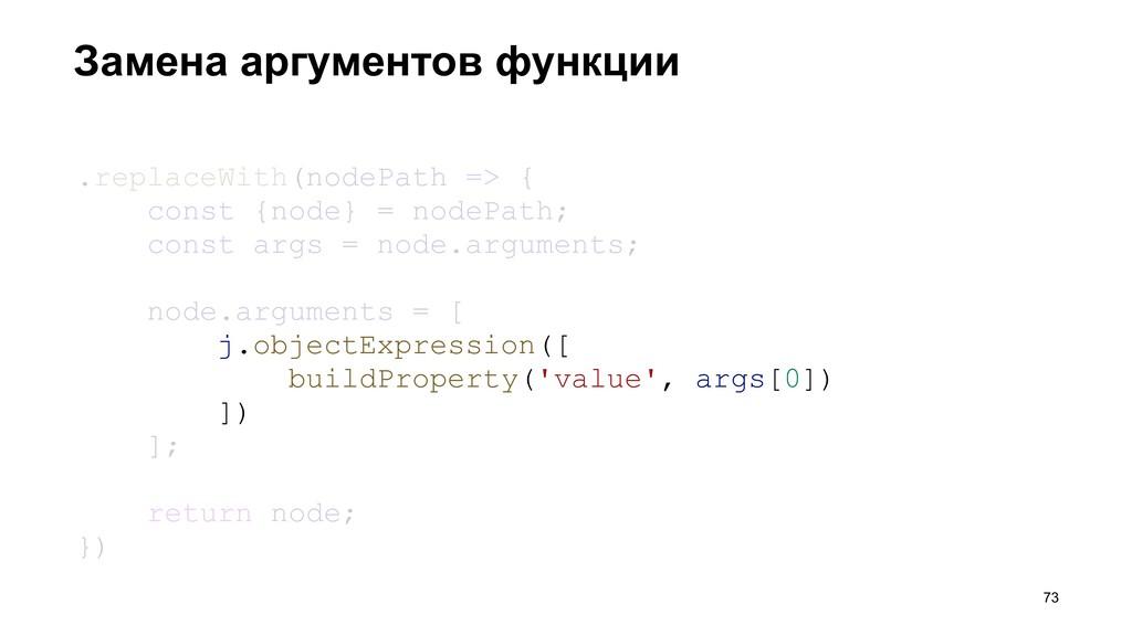 Замена аргументов функции >73 .replaceWith(node...