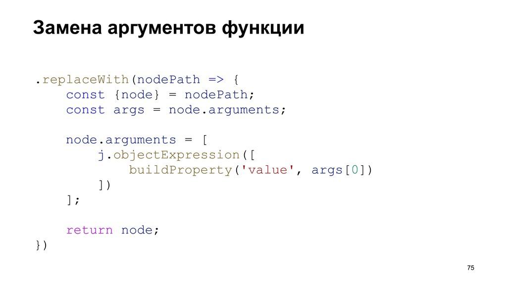 Замена аргументов функции >75 .replaceWith(node...