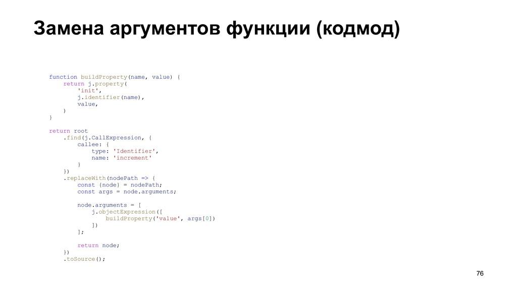Замена аргументов функции (кодмод) >76 function...
