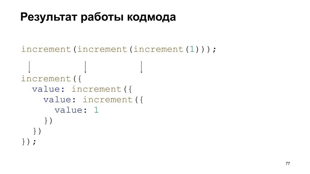 Результат работы кодмода >77 increment(incremen...