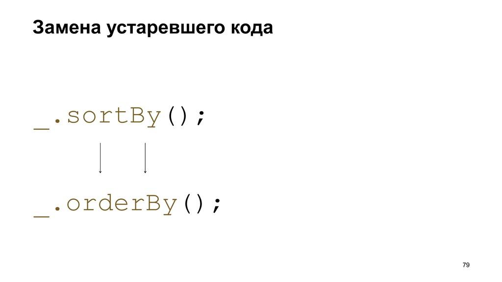 Замена устаревшего кода >79 _.orderBy(); _.sort...