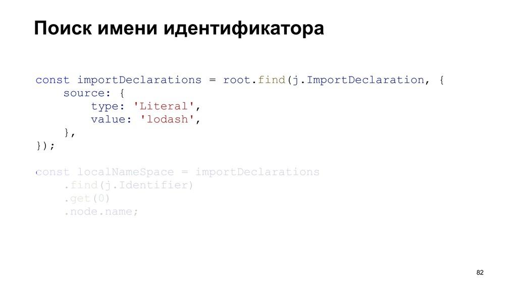 Поиск имени идентификатора >82 const importDecl...