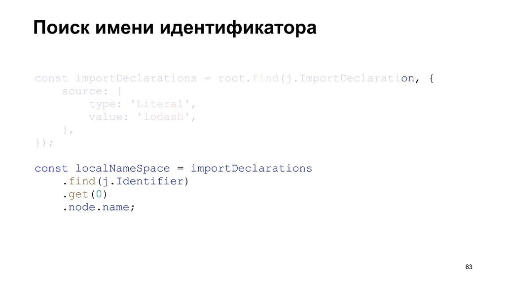 Поиск имени идентификатора >83 const importDecl...