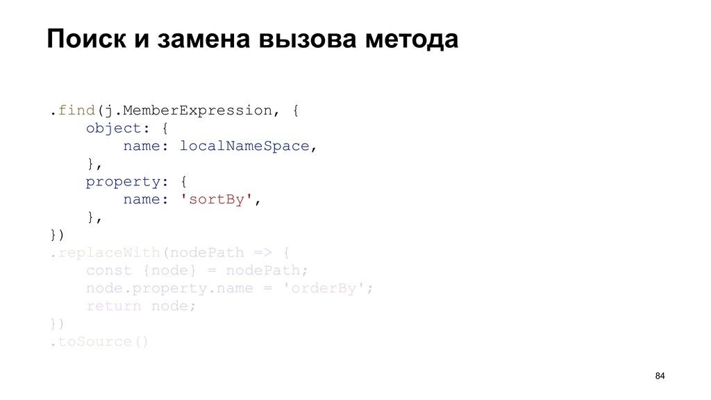 Поиск и замена вызова метода >84 .find(j.Member...