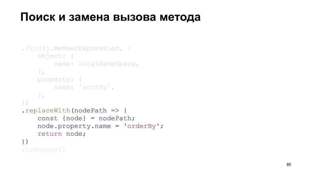 Поиск и замена вызова метода >85 .find(j.Member...