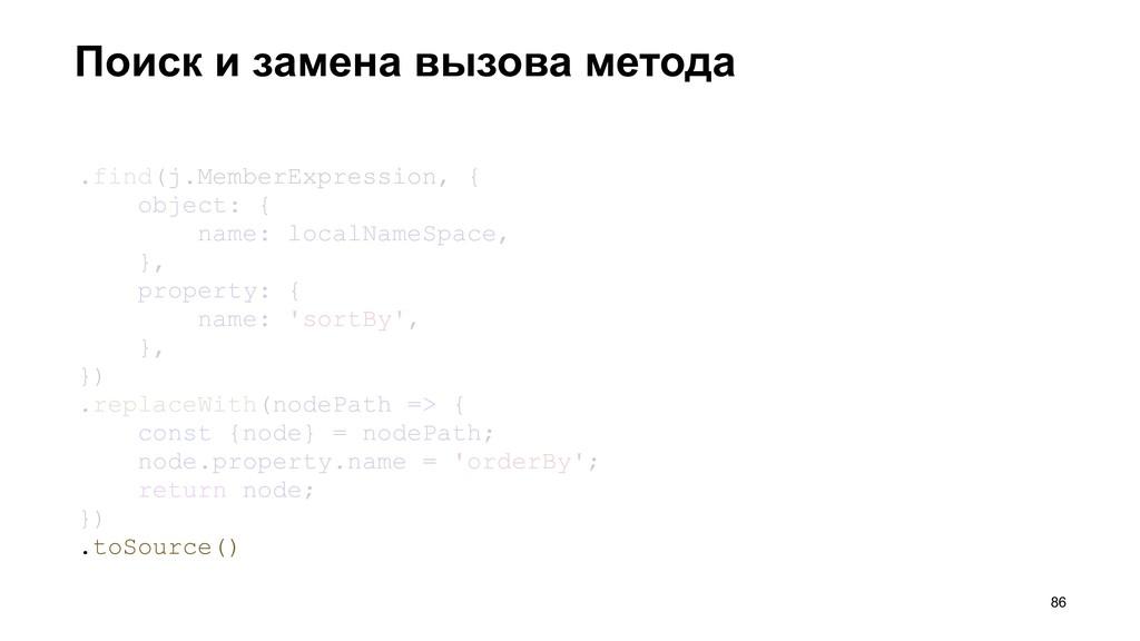 Поиск и замена вызова метода >86 .find(j.Member...