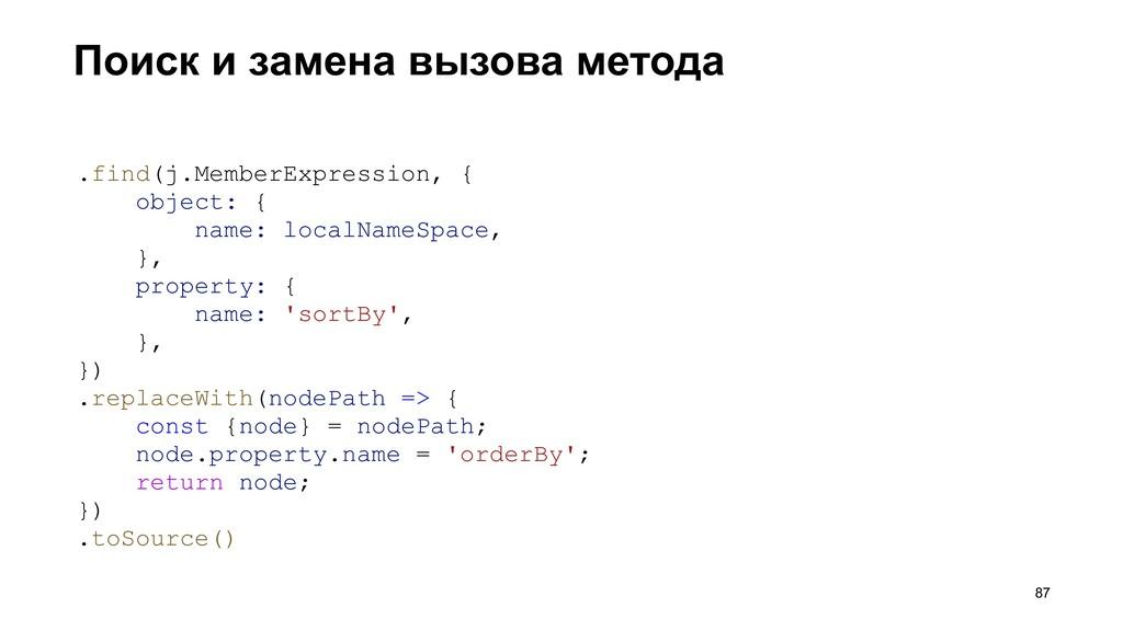 Поиск и замена вызова метода >87 .find(j.Member...