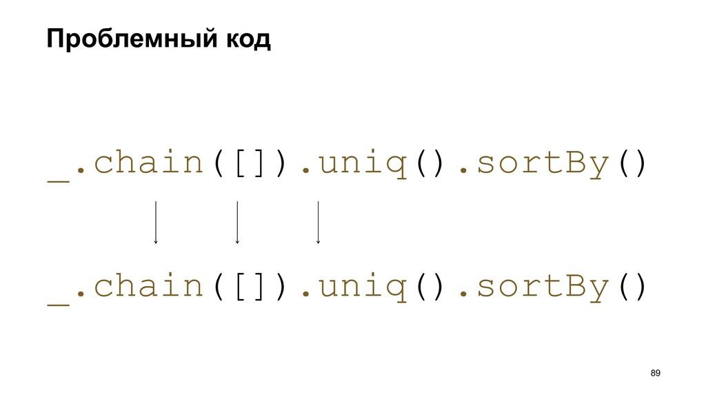 Проблемный код >89 _.chain([]).uniq().sortBy() ...