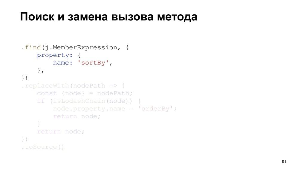Поиск и замена вызова метода >91 .find(j.Member...