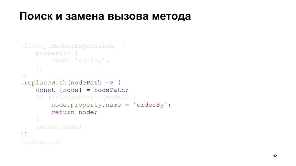 Поиск и замена вызова метода >92 .find(j.Member...