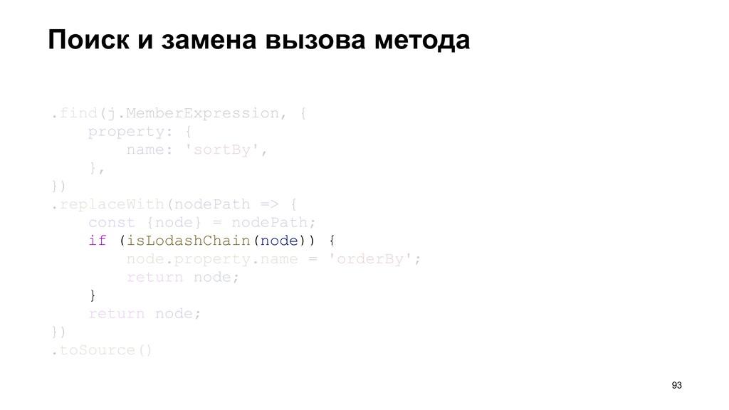 Поиск и замена вызова метода >93 .find(j.Member...