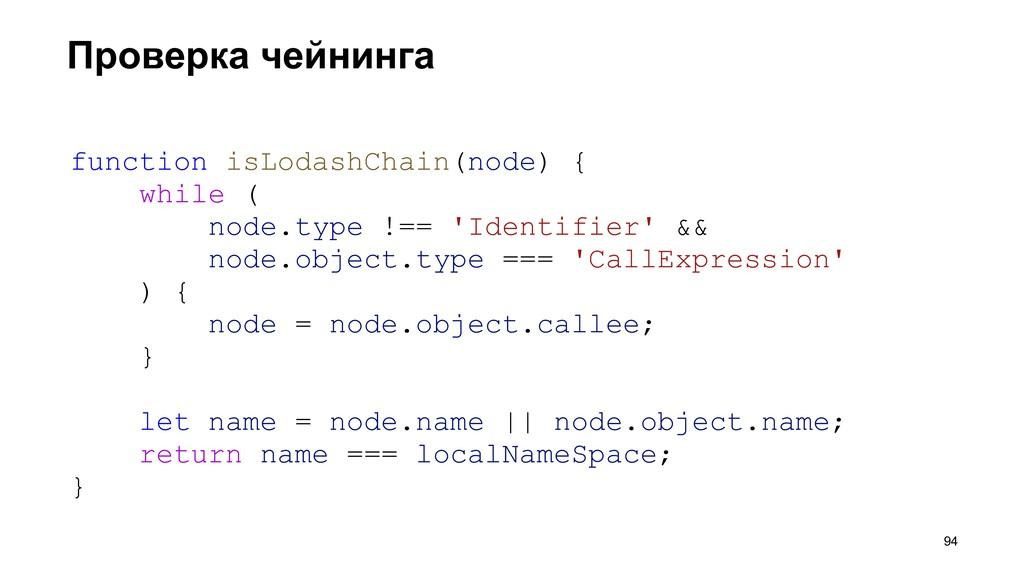 Проверка чейнинга >94 function isLodashChain(no...