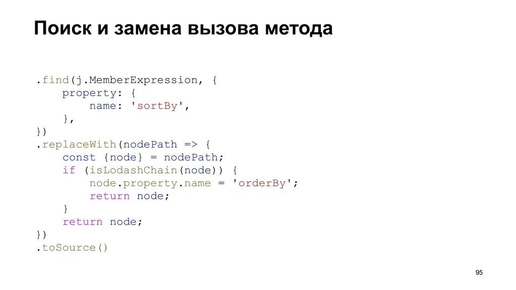 Поиск и замена вызова метода >95 .find(j.Member...