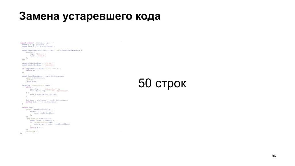 Замена устаревшего кода >96 export default (fil...