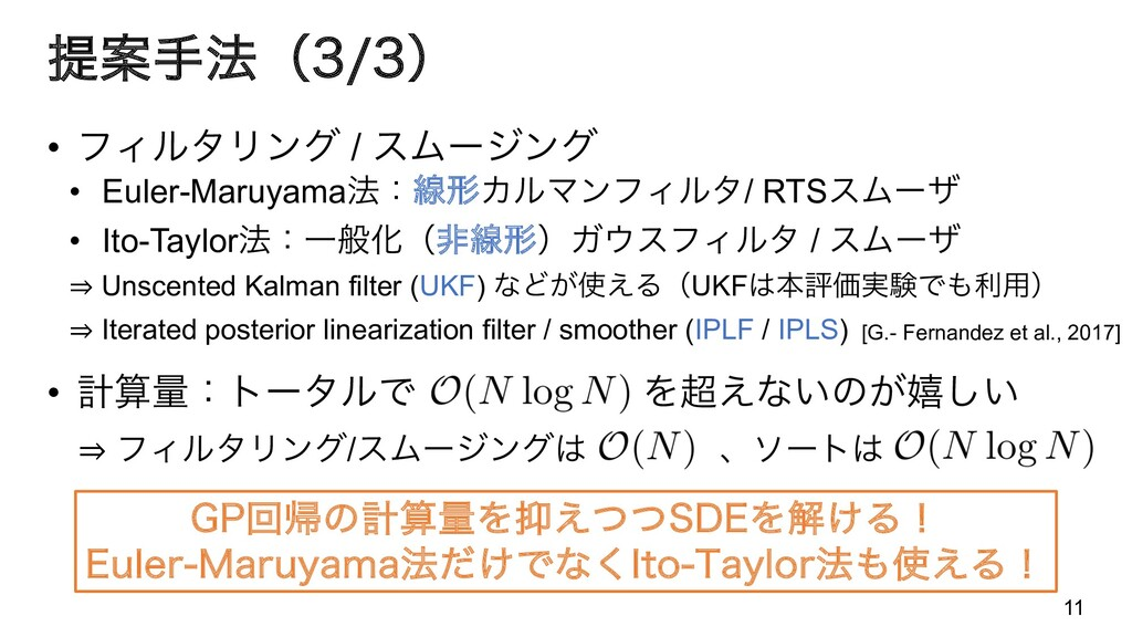 ఏҊख๏ʢʣ • ϑΟϧλϦϯά / εϜʔδϯά • Euler-Maruyama๏ɿ...