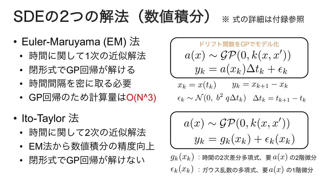 4%&ͷͭͷղ๏ʢੵʣ • Euler-Maruyama (EM) ๏ • ؒʹؔ͠...