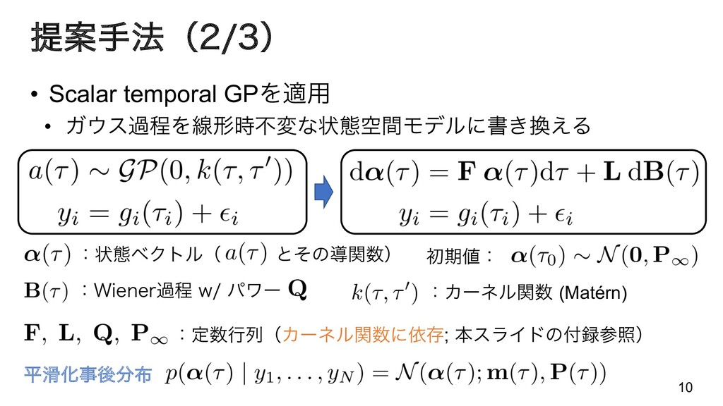 ఏҊख๏ʢʣ • Scalar temporal GPΛద༻ • ΨεաఔΛઢܗෆม...