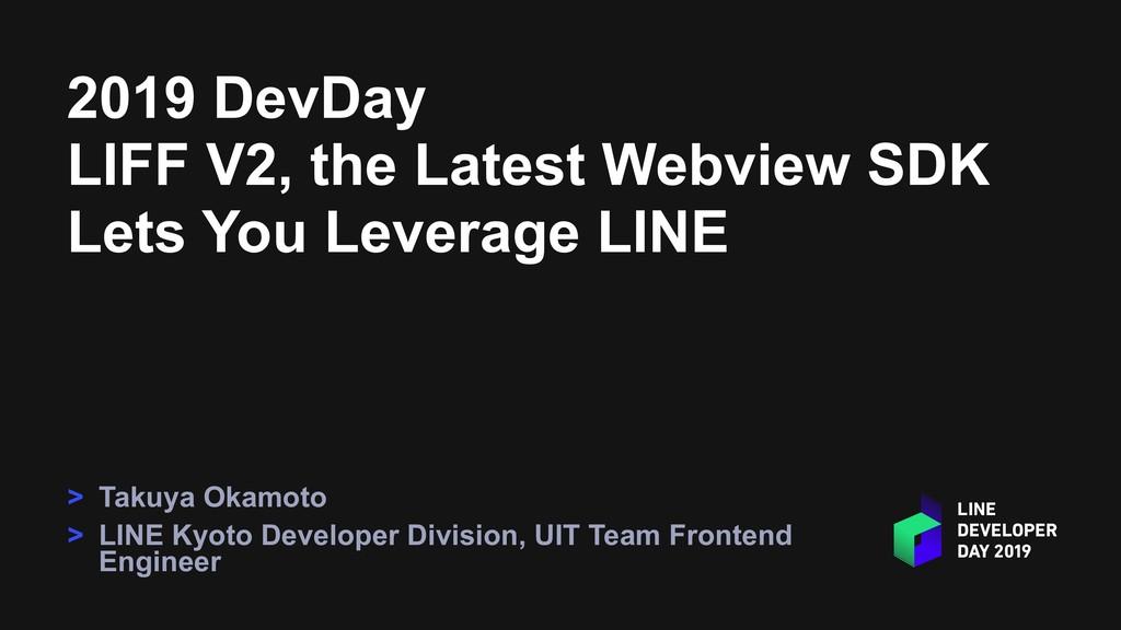 2019 DevDay LIFF V2, the Latest Webview SDK Let...