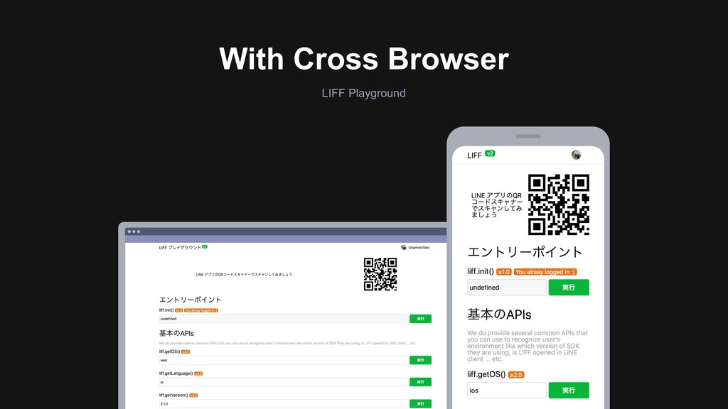 Ƃ With Cross Browser LIFF Playground