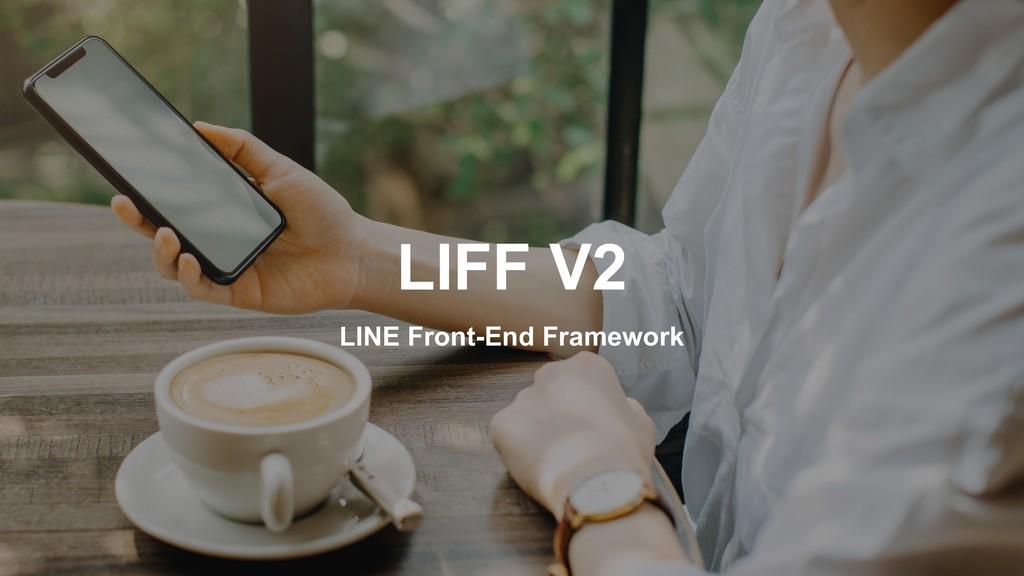 LINE Front-End Framework LIFF V2