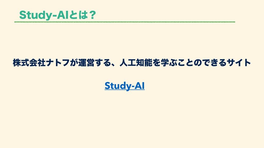 """4UVEZ""""*ͱʁ גࣜձࣾφτϑ͕ӡӦ͢ΔɺਓΛֶͿ͜ͱͷͰ͖ΔαΠτ Study..."""