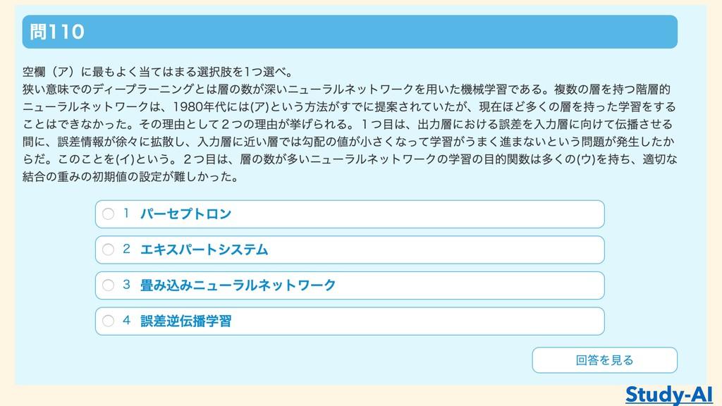 ٖࢼݧΛݟͯΈΑ͏ Study-AI