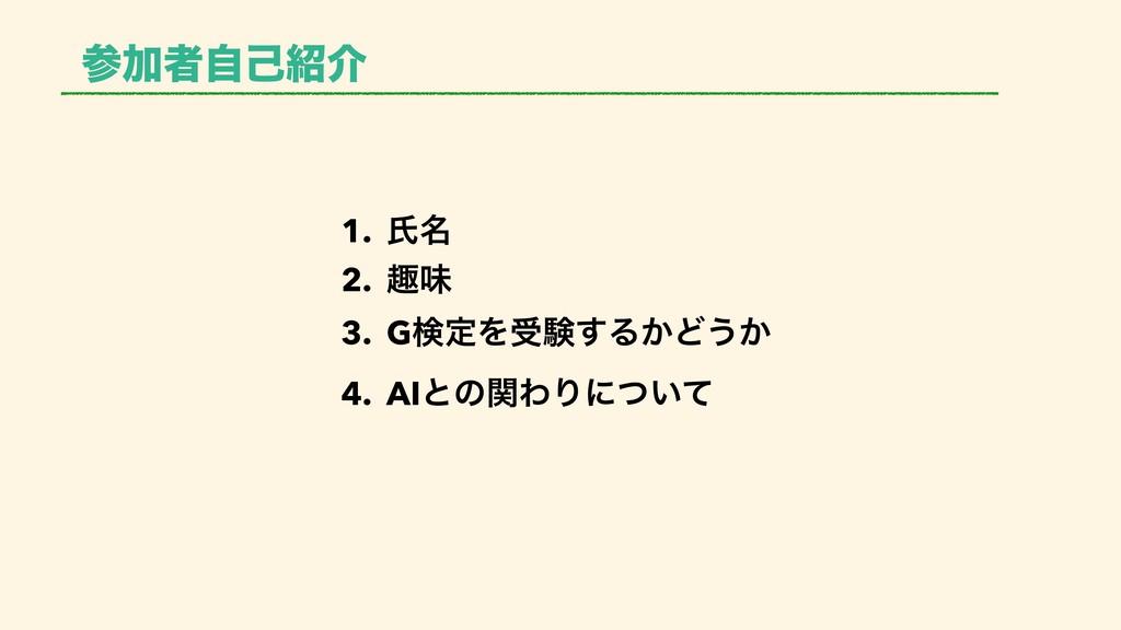 Ճऀࣗݾհ 1. ࢯ໊ 2. झຯ 3. GݕఆΛडݧ͢Δ͔Ͳ͏͔ 4. AIͱͷؔΘΓʹ...