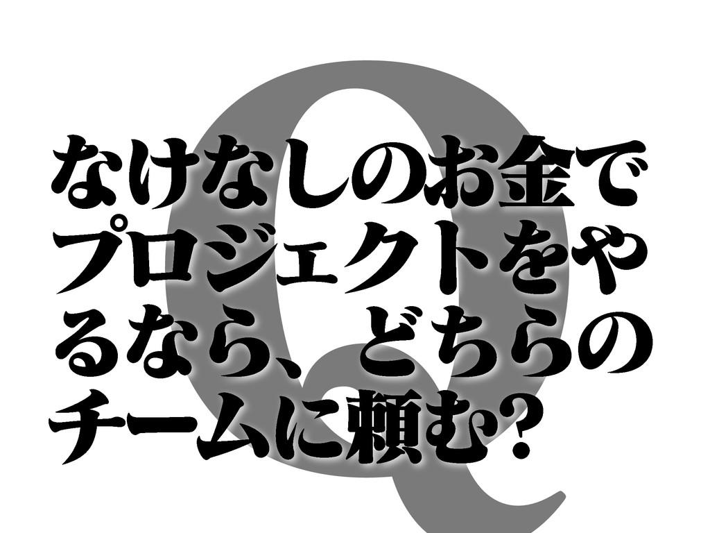 2 ͳ͚ͳ͠ͷ͓ۚͰ ϓϩδΣΫτΛ ΔͳΒɺͲͪΒͷ νʔϜʹཔΉ
