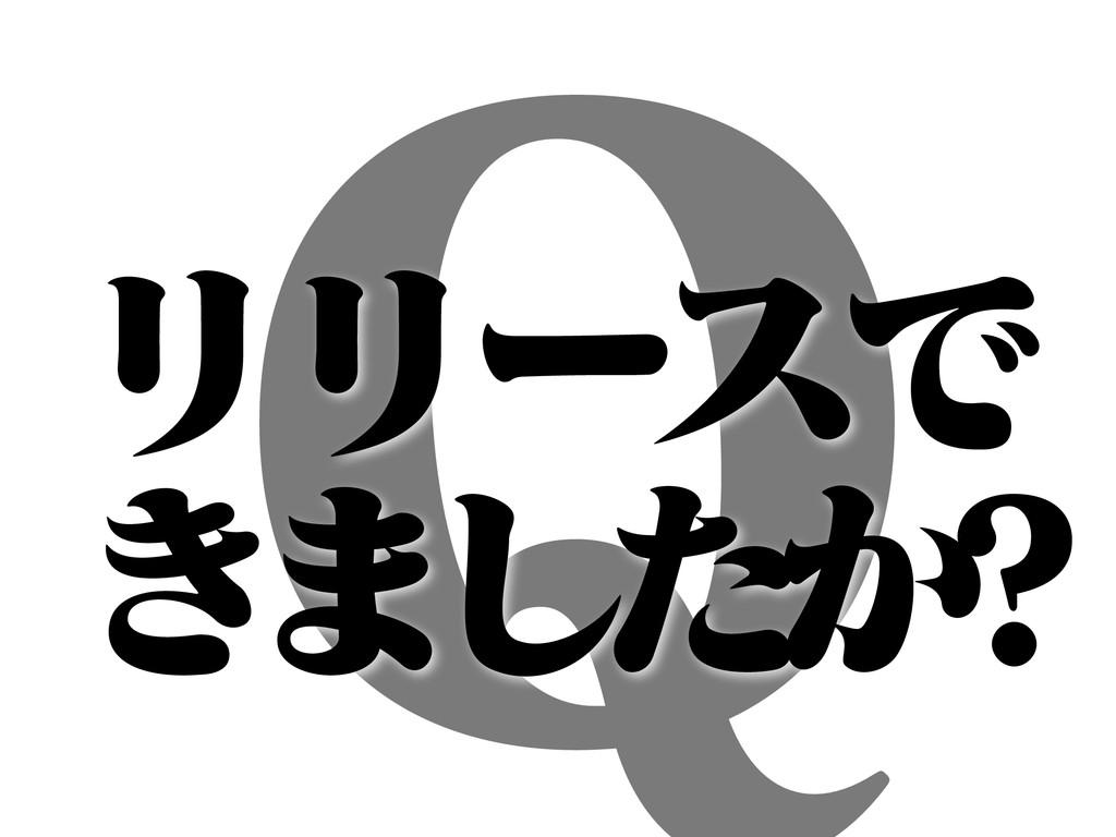 2 ϦϦʔεͰ ͖ · ͠ ͨ ͔