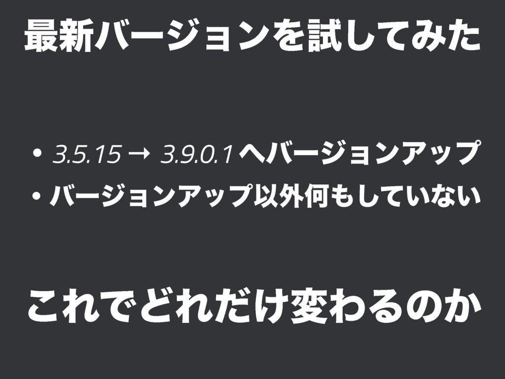 ࠷৽όʔδϣϯΛࢼͯ͠Έͨ ɾ3.5.15 → 3.9.0.1 όʔδϣϯΞοϓ ɾόʔδϣ...