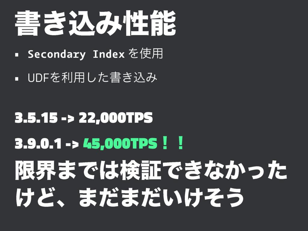 ॻ͖ࠐΈੑ • Secondary Index Λ༻ • UDFΛར༻ͨ͠ॻ͖ࠐΈ 3.5...