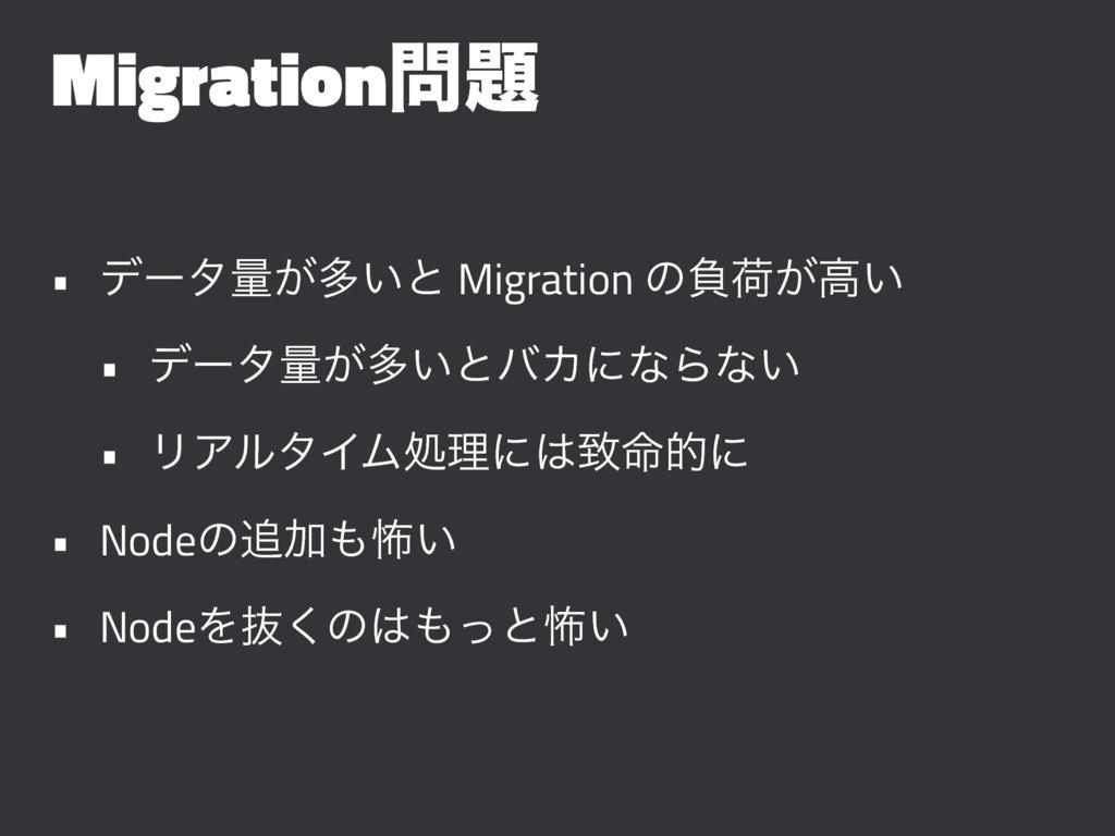 Migration • σʔλྔ͕ଟ͍ͱ Migration ͷෛՙ͕ߴ͍ • σʔλྔ͕...