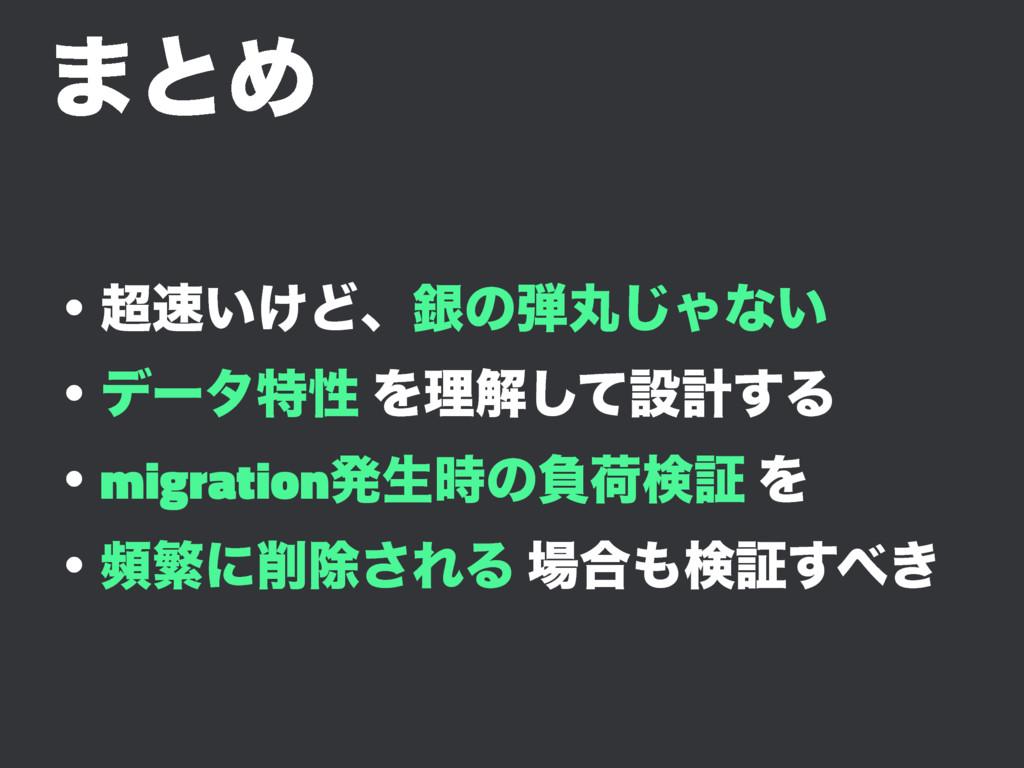 ·ͱΊ ɾ͍͚Ͳɺۜͷؙ͡Όͳ͍ ɾσʔλಛੑ Λཧղͯ͠ઃܭ͢Δ ɾmigration...