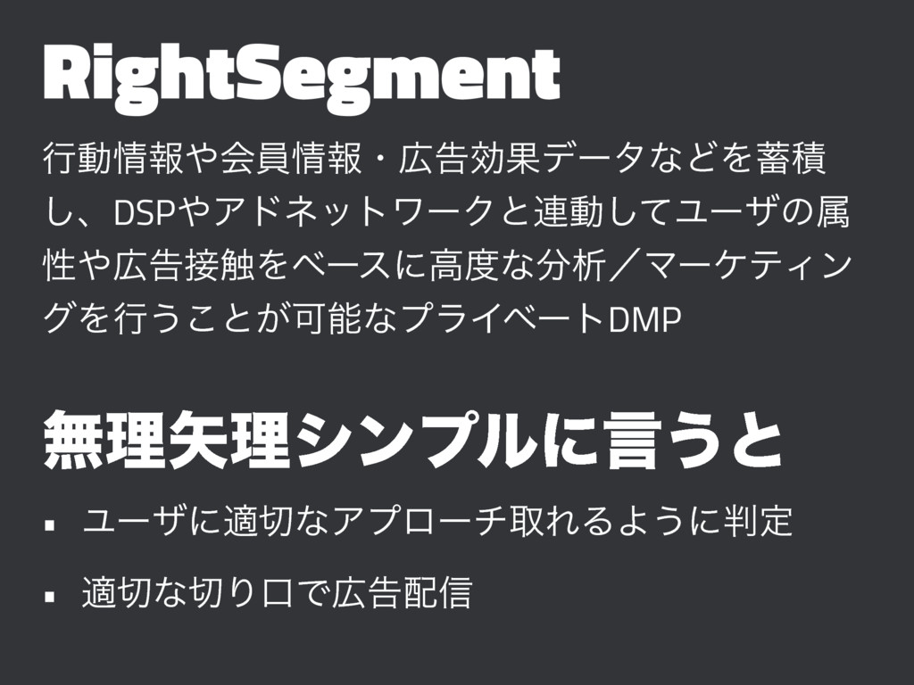 RightSegment ߦಈใձһใɾࠂޮՌσʔλͳͲΛੵ ͠ɺDSPΞυωοτ...