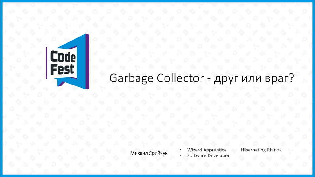 Garbage Collector - друг или враг? Михаил Ярийч...