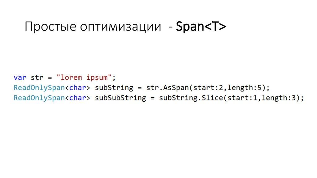 Простые оптимизации - Span<T>