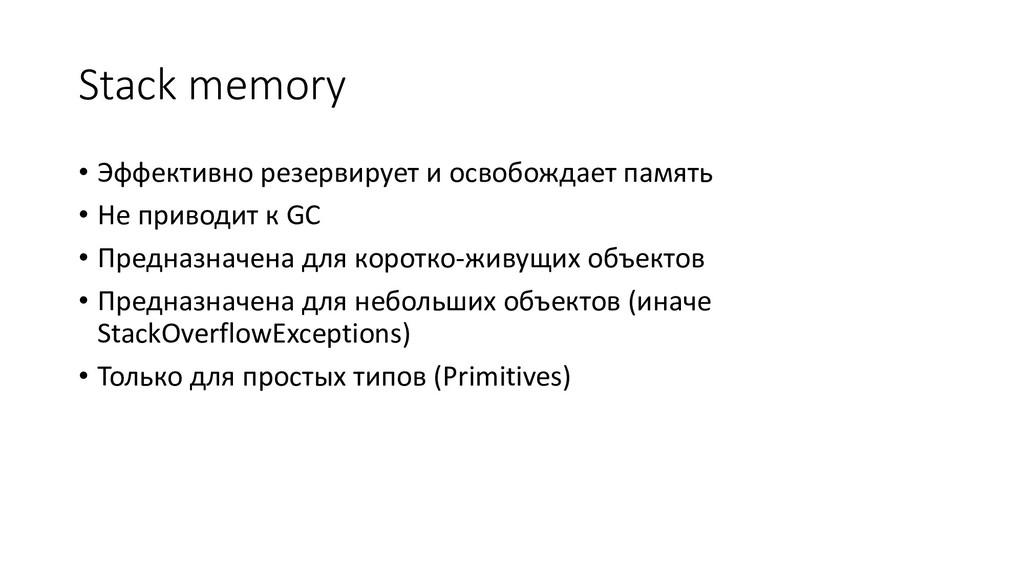 Stack memory • Эффективно резервирует и освобож...