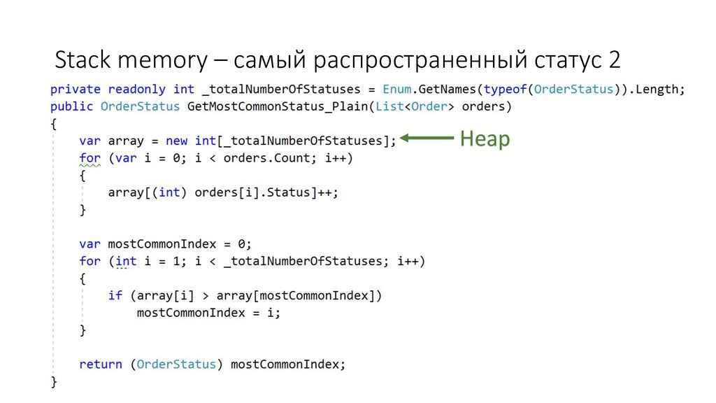 Stack memory – самый распространенный статус 2 ...