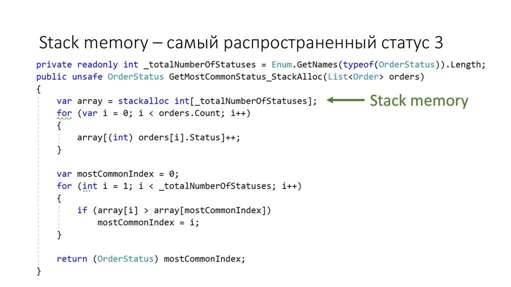 Stack memory – самый распространенный статус 3 ...