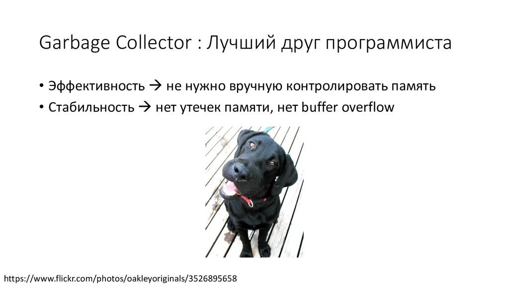 Garbage Collector : Лучший друг программиста • ...