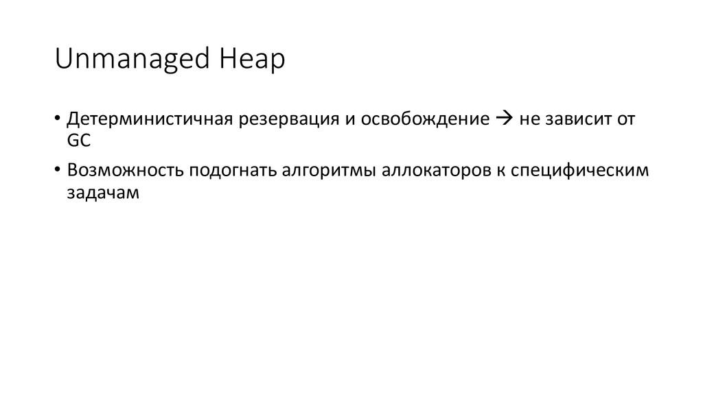 Unmanaged Heap • Детерминистичная резервация и ...