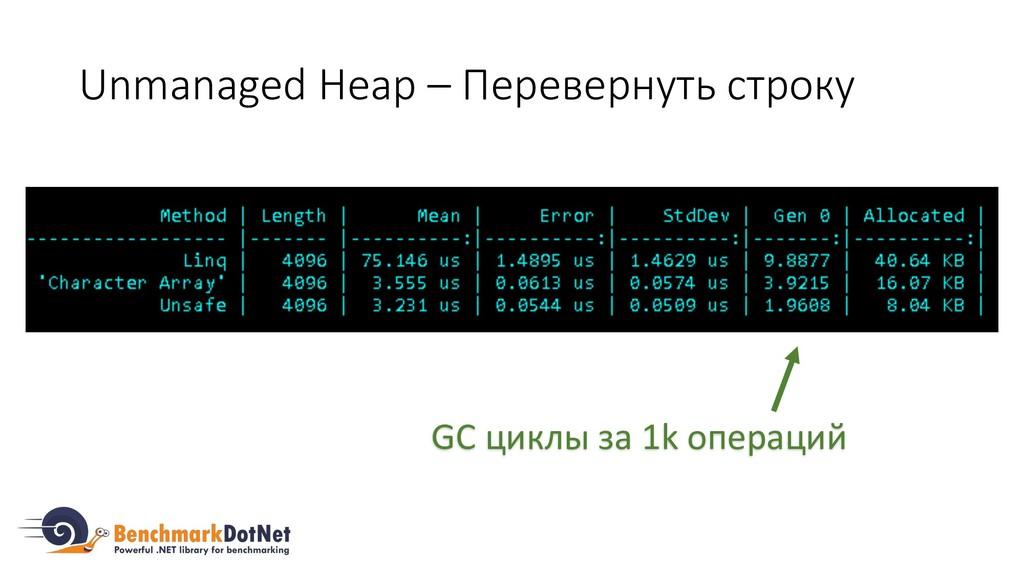 Unmanaged Heap – Перевернуть строку GC циклы за...