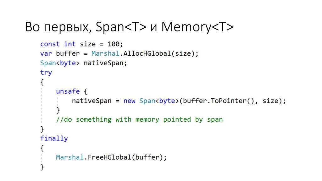 Во первых, Span<T> и Memory<T>