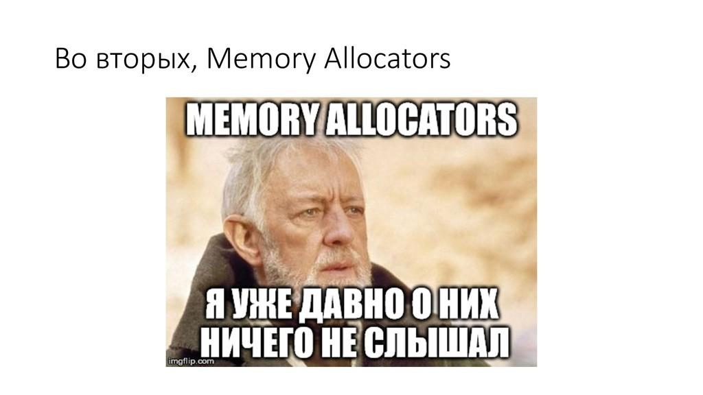Во вторых, Memory Allocators